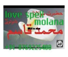 Vashikaran Mantra for love+91-8769225480*molana akbar khan